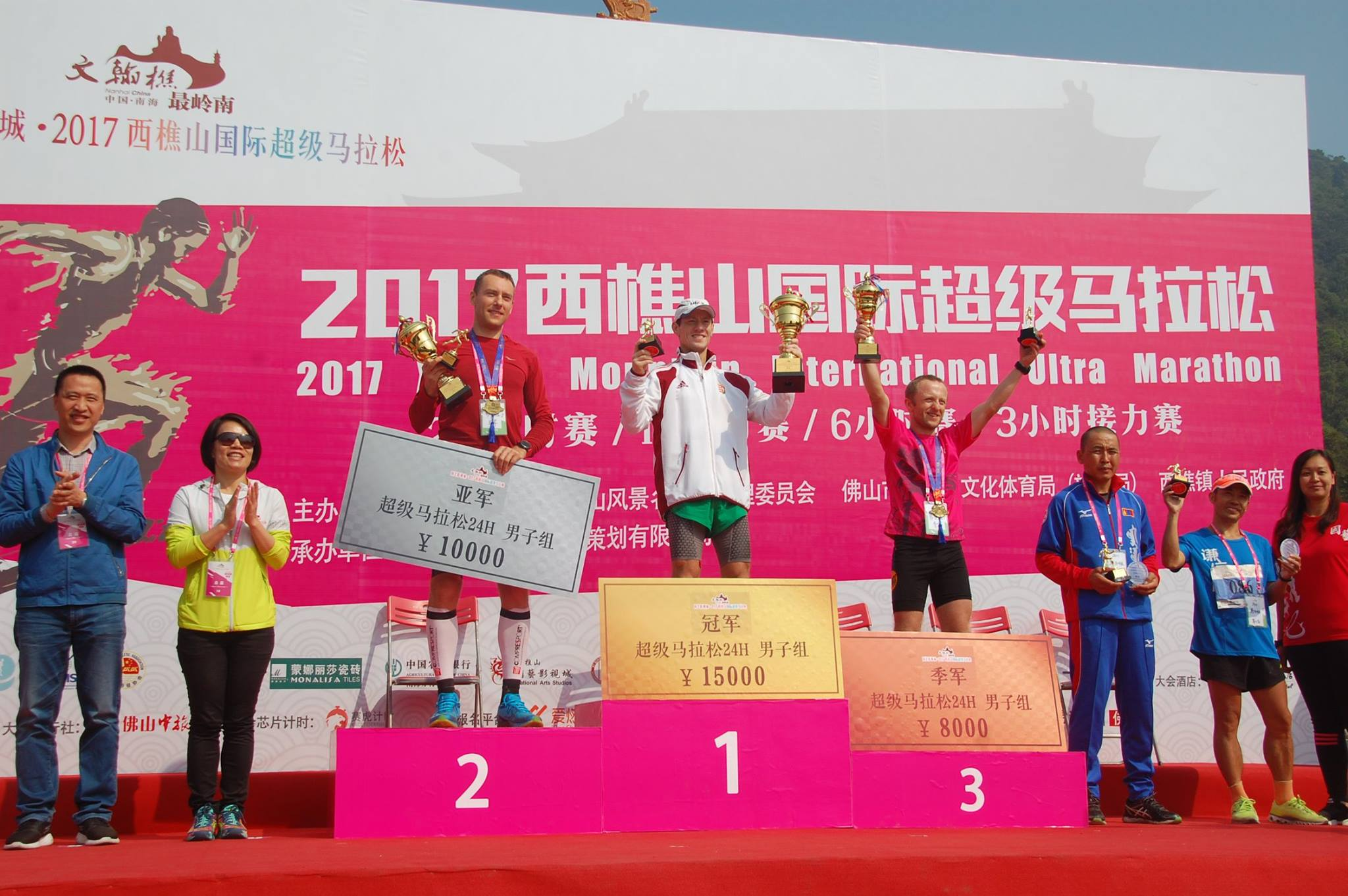Fot. Archiwum Łukasza. Xiqiao Mountain International 24hr Ultra Marathon, Chiny 2017.